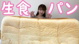 【大食い】高級生食パンまるごと1本食い【もえあず】