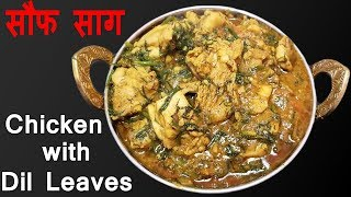 Chicken ra Soup ko Saag  Chicken and Dill Leaves Masala  Nepali Style Sauf Saag