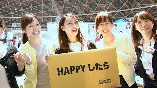 SHITARA HAPPY PROJECT/設楽ハッピープロジェクト 未来につなぐ町 設楽...
