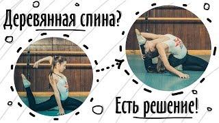УПРАЖНЕНИЯ НА ГИБКУЮ СПИНУ ДЛЯ НАЧИНАЮЩИХ! Развить гибкую и сильную спину дома. Упражнения на спину