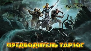 Властелин колец: Война на Севере #4 - Предводитель Тарзог