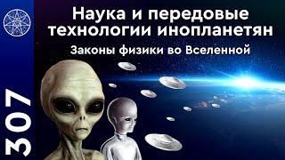 Как устроен реальный мир? Наука и передовые технологии инопланетян. Законы физики во Вселенной.