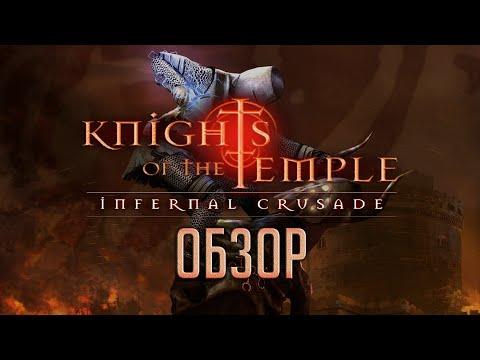 Обзор игры Knights of the Temple: Infernal Crusade - Тамплиеры: Крестовый поход (Greed71 Review)