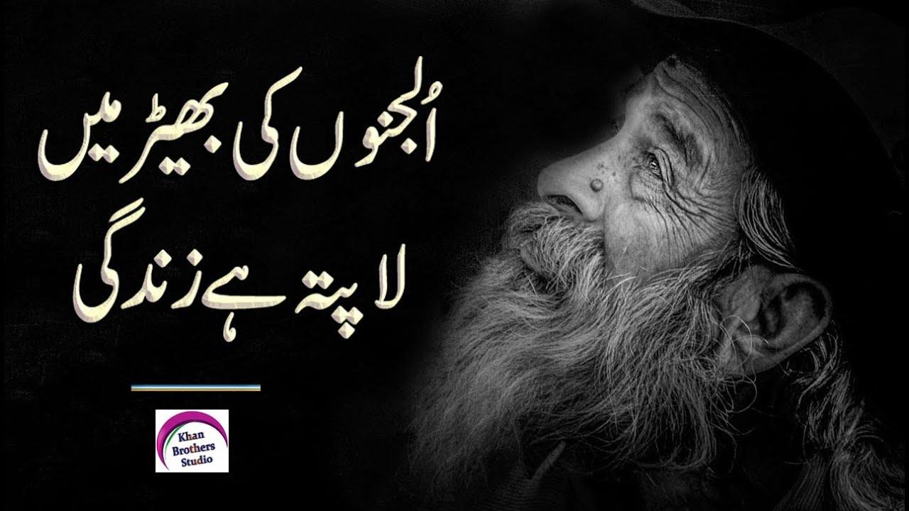 Best Urdu Quotes Collection   Amazing Urdu Quotations ...