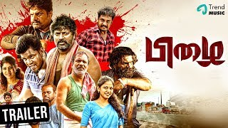Pizhai Tamil Movie | Official Trailer | Ramesh | Nasath | Mime Gopi | Charle | Trend Music