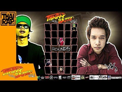 MC-KING VS YK  ชิงชนะเลิศ [Thai Rap Audio Battle V.1]