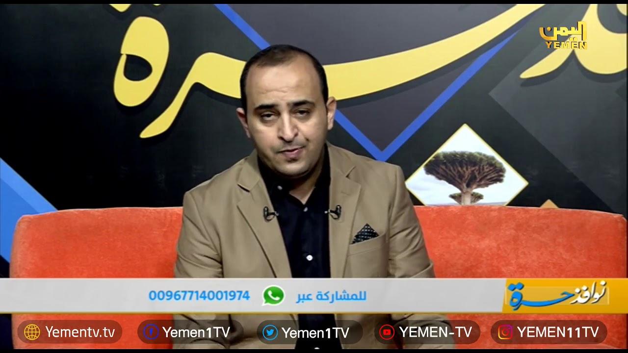 Photo of نوافذ حرة – تقديم / ماجد دهيم   15/09/2019