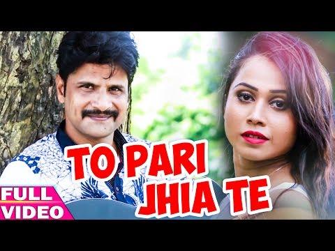 To Pari Jhia Te - Odia New Music Video - New Romantic Odia Song - HD