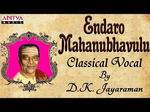 Endaro Mahanubhavulu By D.K. Jayaraman | Sri Thayagaraja's Pancharathna Krithis | Classical Vocal