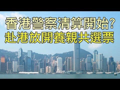 川普已签署《香港人权与民主法案》法案,香港警察清算开始?中共放开单程证每年在香港培养三十万亲共选票