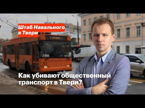 Как убивают общественный транспорт в Твери?