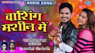 वाशिंग मशीन में | #Sonu Sargam Yadav का यह गाना पुरे बिहार में तहलका मचा दिया 2019 | Bhojpuri Song