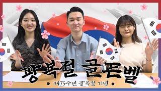 [광복절 특집] 충남대생과 함께하는 한국사 골든벨!