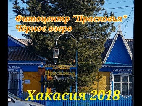 Фитоцентр Прасковья 2018 ,Хакасия,Чёрное озеро.10 дней в деревне.