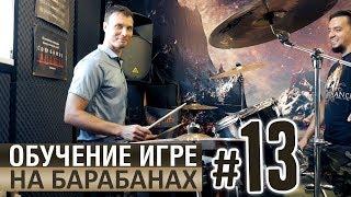 Уроки игры на барабанах | #13