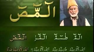 Yassarnal Quran Lesson #68 - Learn to Read & Recite Holy Quran - Islam Ahmadiyyat (Urdu)