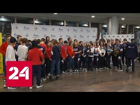 Российские спортсмены вернулись домой с юношеских Олимпийских игр - Россия 24