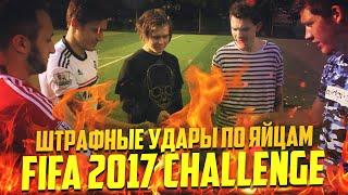 ШТРАФНЫЕ УДАРЫ ПО ЯЙЦАМ FIFA 2017 CHALLENGE
