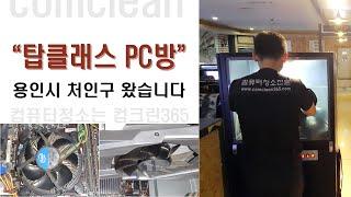 용인 탑플레이스PC방 컴퓨터청소 모습입니다.