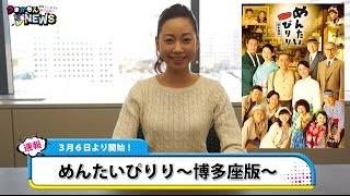 うまかもんニュース VOL.022 【1組2名様にチケットプレゼント!】「めん...
