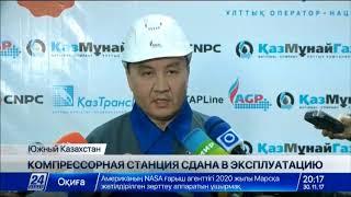 В Шардаринском районе ЮКО сдали в эксплуатацию компрессорную станцию
