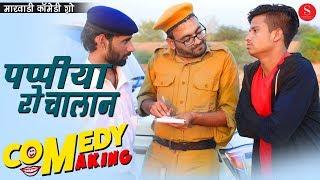 राजस्थानी कॉमेडी - पप्पिया रो चालान | Pankaj Sharma Comedy - Papiya Ro Challan | Making Filmi Papiyo