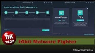 Обзор антивирусника IObit Malware Fighter