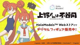 スマホARアプリ「HoloModels™」(ホロモデル)と「上野さんは不器用」がコ...
