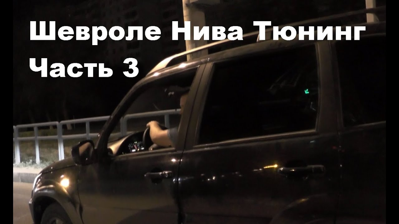 ТЮНИНГ ШЕВРОЛЕ НИВА ч.3