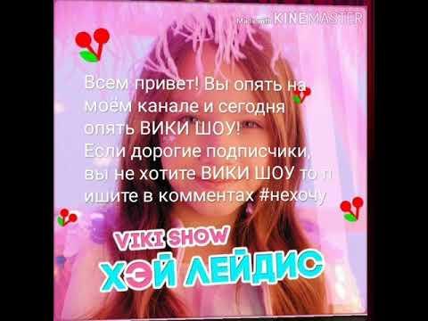 КАРАОКЕ ХЭЙ ЛЕЙДИС ОТ ВИКИ ШОУ!// Shirik_LOVE