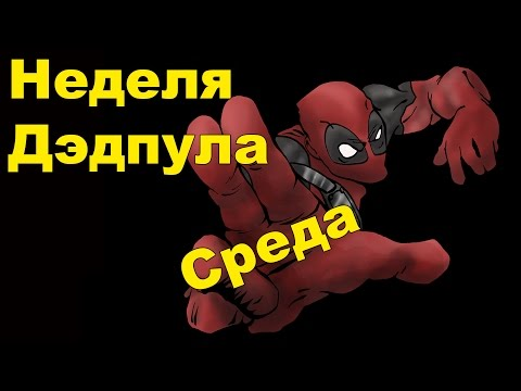 Костюмы Супергероев. Дэдпул в комиксах. Часть 1 [by Кисимяка]