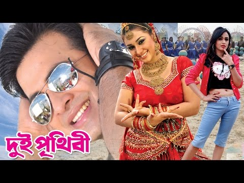 Dui Prithibi (2015) | Theatrical Trailer | Shakib Khan | Apu Biswas | Ahana | Bengali Movie