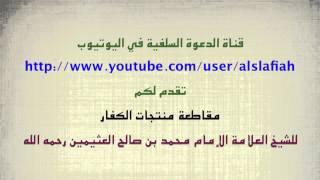 الشيخ ابن عثيمين : مقاطعة منتجات الكفار