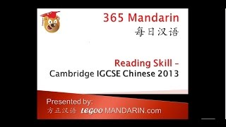 Reading Skills for Chinese GCSE, Chinese IGCSE, SAT Chinese, Chinese AP, HSK