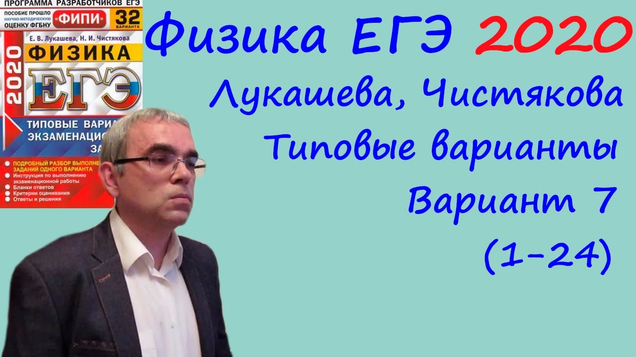Физика ЕГЭ 2020 Лукашева, Чистякова Типовые варианты, вариант 7, разбор заданий 1 - 24 (часть 1)