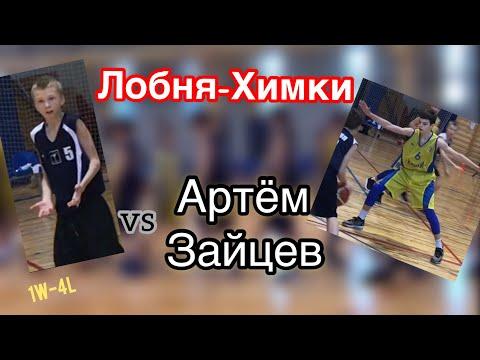 против Артёма Зайцева   Лобня - Химки