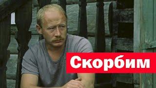 Скончался Известный Российский Актер Виктор Проскурин