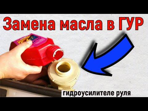 Замена масло в ГУР