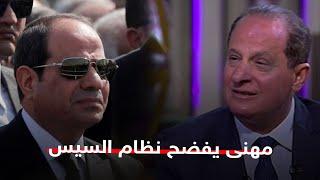 بدون قصد.. هاني مهنى يفضح نظام السيسي ومعتقلاته    #شاهد مع أحمد العربي