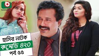 Dom Fatano Hashir Natok - Comedy 420 | EP - 55 | Mir Sabbir, Ahona, Siddik