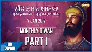 JAN 2017 MONTHLY DIWAN Nille De Shah Aswara Part 1 of 2 Dhadrianwale