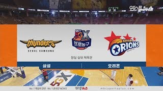 【HIGHLIGHTS】 Thunders vs Orions | 20181115 | 2018-19 KBL