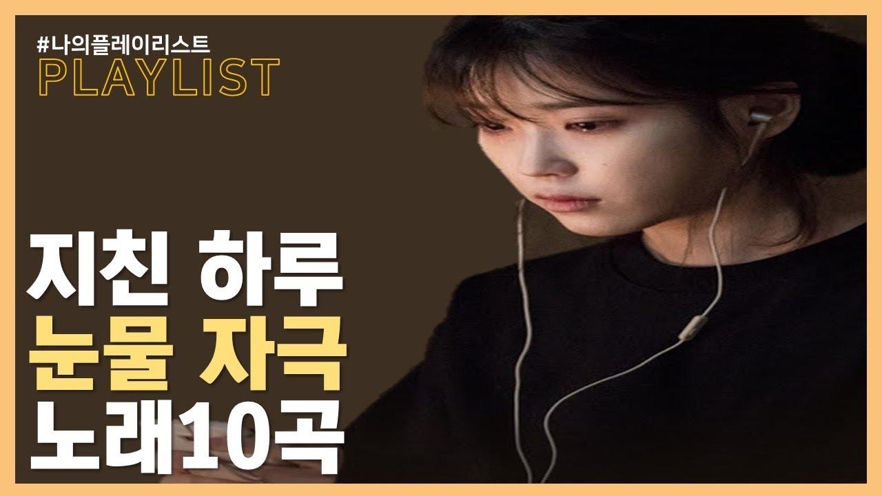 [PLAYLIST] 지치고 힘든 날, 남 몰래 울기좋은 노래 BEST 10곡 [가사포함]