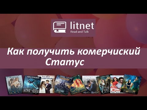 Как получить коммерческий статус на Литнете? 2021