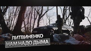 Download ЛИТВИНЕНКО - Нам надо дыма (официальный клип, 2019) Mp3 and Videos