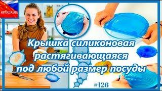 Крышка силиконовая набор для кухни | Крышка растягивающаяся под любой размер посуды #126