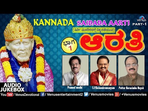 Sai Baba Aarti - Vol.1 | Kannada Sai Aarti | S.P.Balasubrahmanyam |Best Devotional Sai Songs/Bhajans