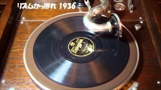 蓄音機で聴く昭和の流行歌。昭和11年1月新譜。ジャズ・コーラス。 http:...