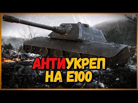 E100 - КАКАЯ ПУШКА ЛУЧШЕ? - АнтиУкреп Выпуск #4 | World of Tanks
