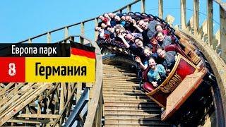 пАРК АТТРАКЦИОНОВ Европа-парк в Германии. На машине по Европе-08. Лучшее развлечение в Европе